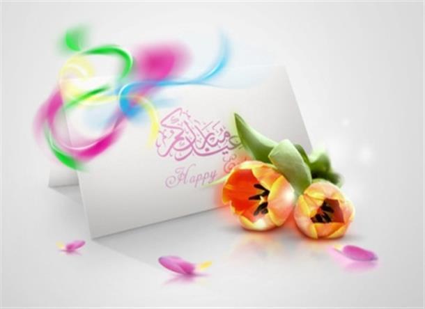 عيد سعيد فطر