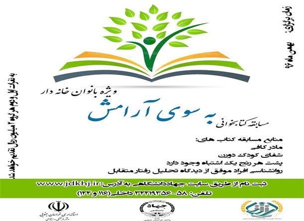 اطلاعيه مسابقه كتابخواني همراه با جوايز ارزنده