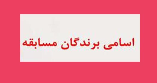 برندگان مسابقه هفته تعاون